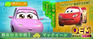 chuki personnage character pixar disney cars
