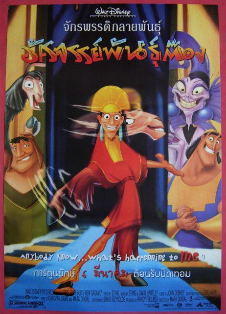 Affiche Kuzco Empereur Megalo Disney Poster New groove emperor