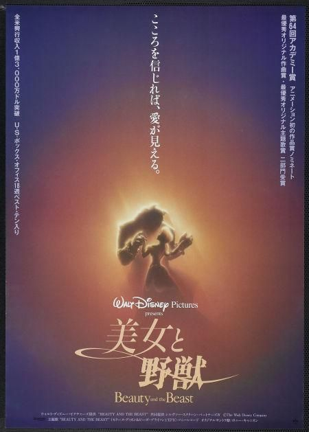 Affiche La Belle et la Bête Disney Poster Beauty and the Beast