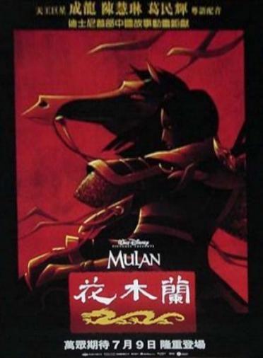 Affiche Mulan Disney Poster