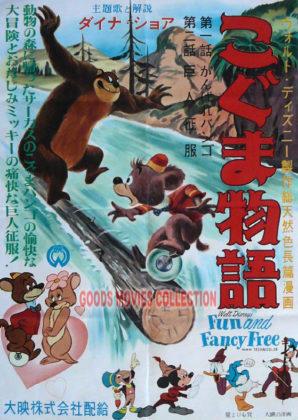 Affiche Coquin de printemps Disney Poster Fun and fancy free