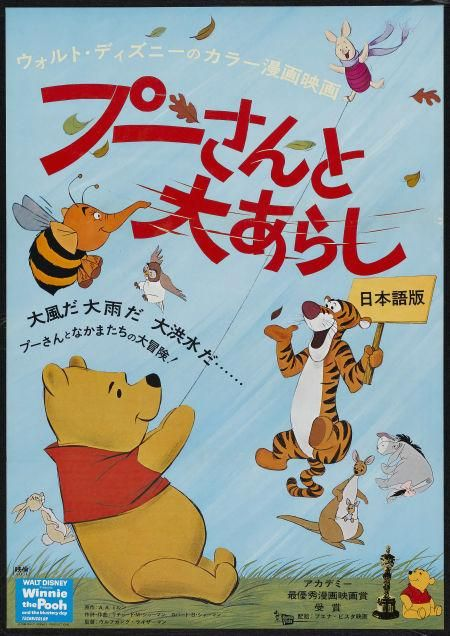 Affiche Les aventures de Winnie l'ourson Disney Poster Many Adventures Pooh