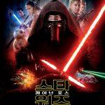 Affiche Poster star wars réveil force awaken disney lucasfilm
