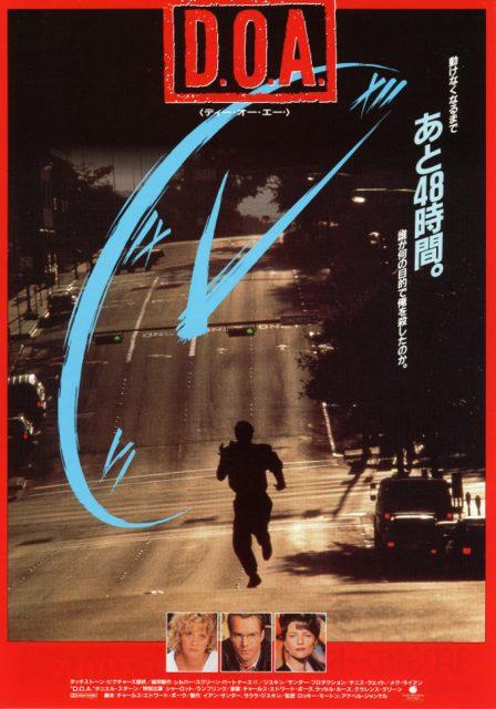 Affiche Poster mort arrivée d.o.a disney touchstone