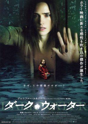 Affiche Poster dark water disney touchstone