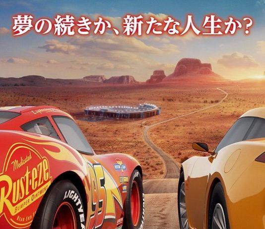 affiche cars poster pixar disney