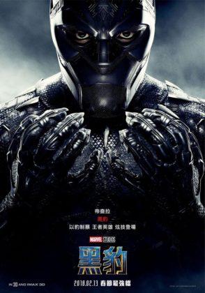 affiche poster black panther disney marvel