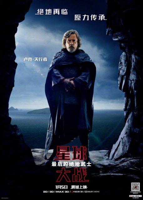 affiche star wars 8 dernier jedi last disney lucasfilm poster