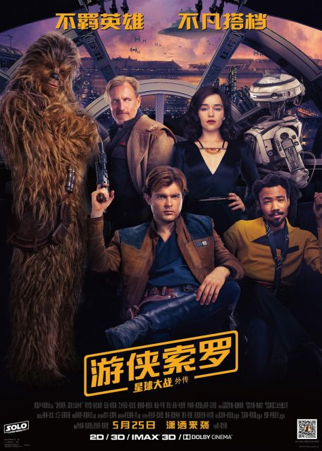 affiche poster star wars han solo disney lucasfilm