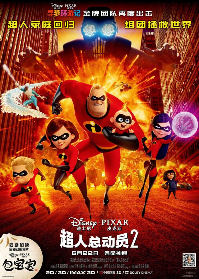 Affiche Poster Indestructibles Incredibles 2 Disney Pixar