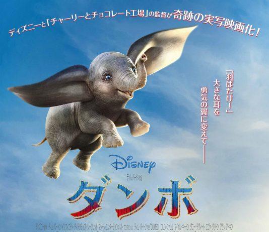 Affiche Poster Dumbo film disney