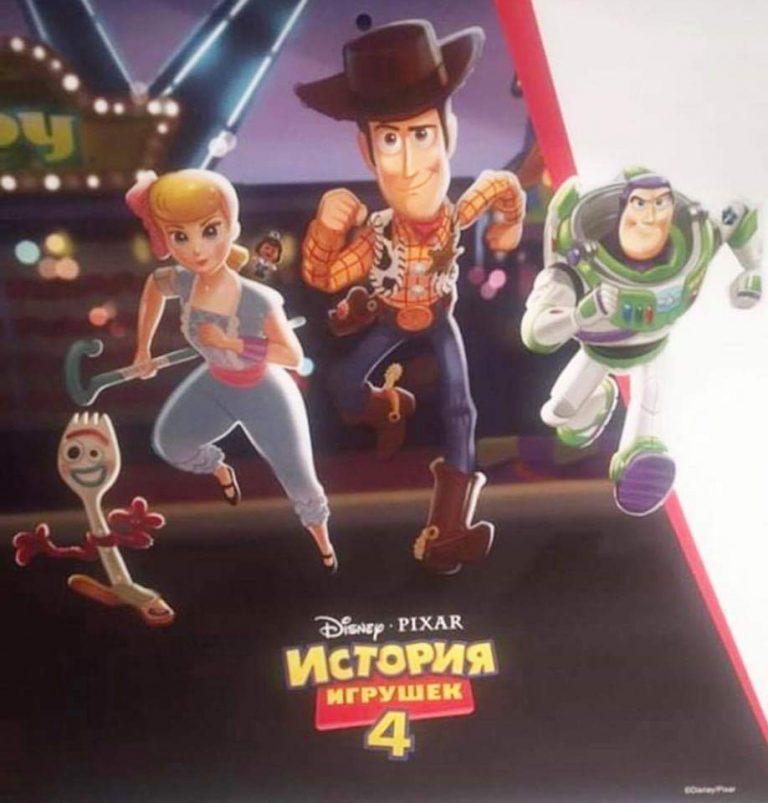 """""""Toy Story 4"""" : La Bergère fuite, de même que le résumé."""