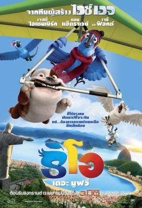 Affiche Poster rio disney fox blue sky