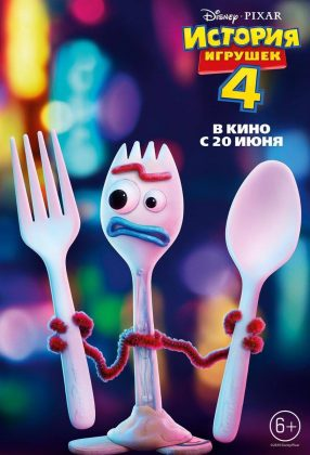 Affiche Poster toy story 4 disney pixar