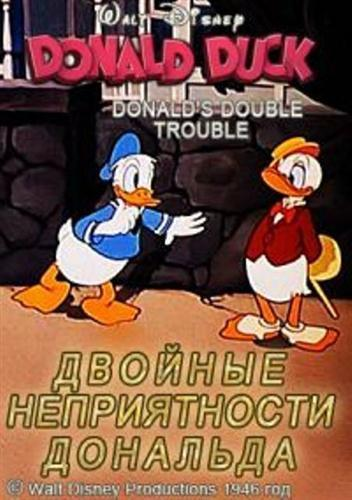 Affiche Poster donald double trouble disney