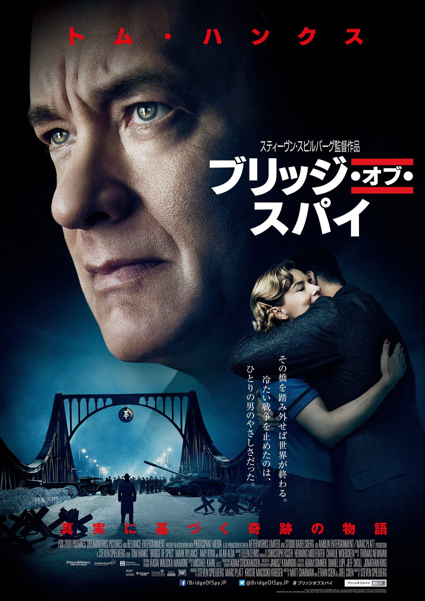 Affiche Poster pont espions bridge spies disney touchstone