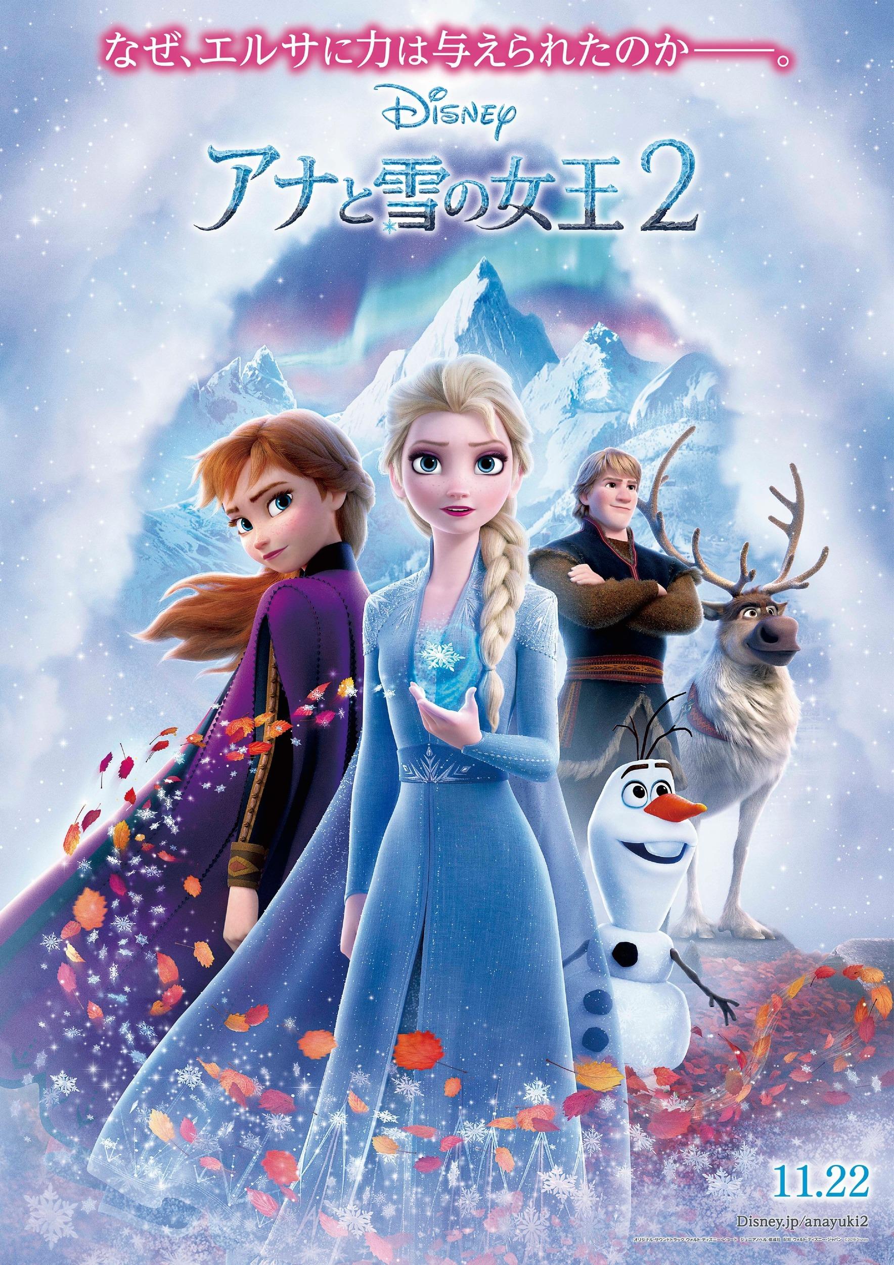 Affiche Poster reine neiges 2 frozen disney