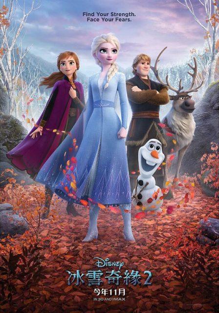 Affiche Poster frozen 2 reine neiges disney