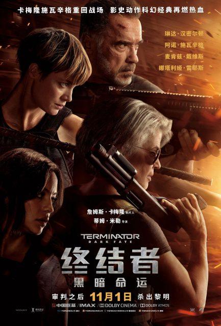 Affiche Poster terminator dark fate disney fox