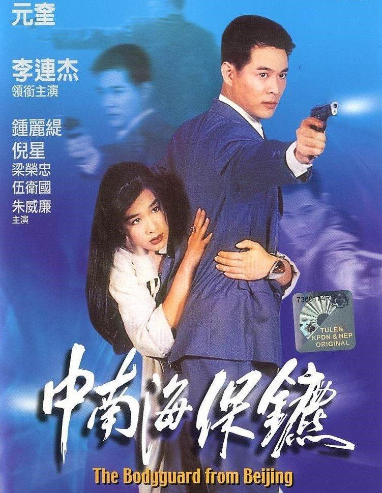 affiche poster defender bodyguard beijing disney dimension