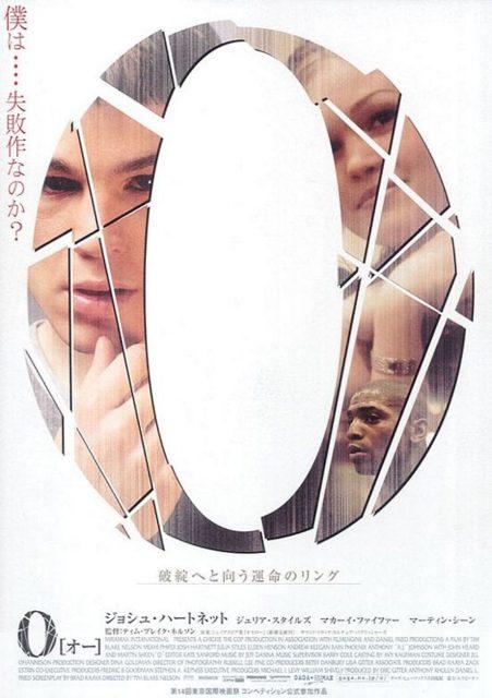 affiche poster othello 2003 disney dimension