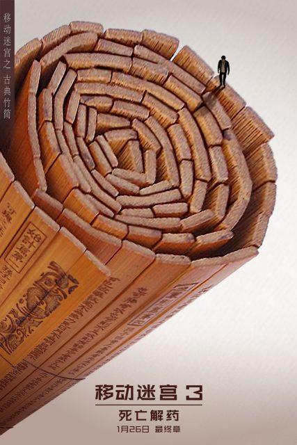 affiche poster labyrinthe remède mortel maze runner death cure disney fox