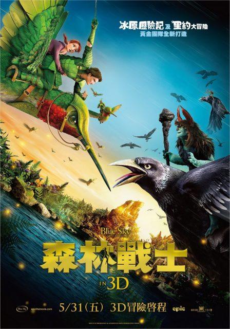 affiche poster epic bataille royaume secret disney blue sky