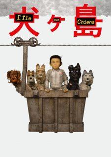 affiche poster ile chiens isle dogs disney fox