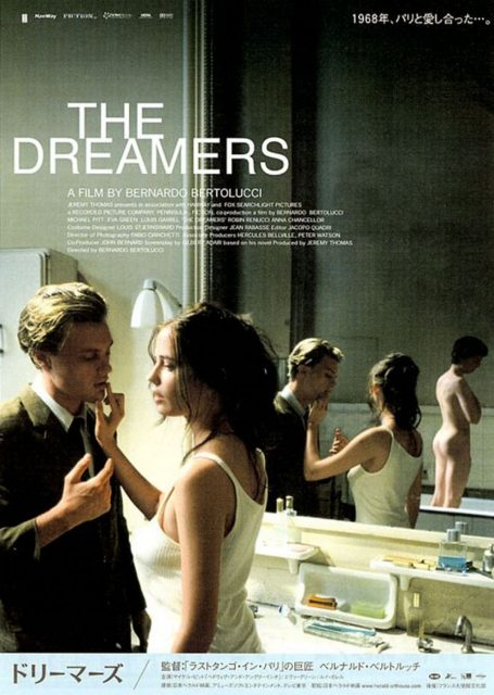 affiche poster innocents dreamers